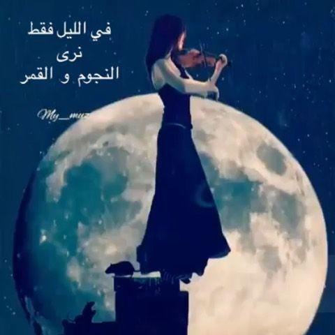 الحقيقة واحدة دائما On Instagram في الليل فقط نرى النجوم و القمر مساء الخير الحياة خواطر شعر شعراء مشاعر نبض المشاع Movie Posters Movies Poster