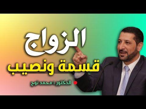 سؤال يجيب عنه الدكتور محمد نوح هل الزواج قسمة ونصيب لايفوتك هذا المقطع Youtube Quran Recitation Company Logo Tech Company Logos