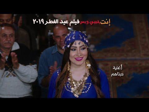 أغنية حبناهم بوسى فيلم انت حبيبى وبس فيلم عيد الفطر 2019 Official Music Video Youtube Belly Dance Crown Jewelry Fashion
