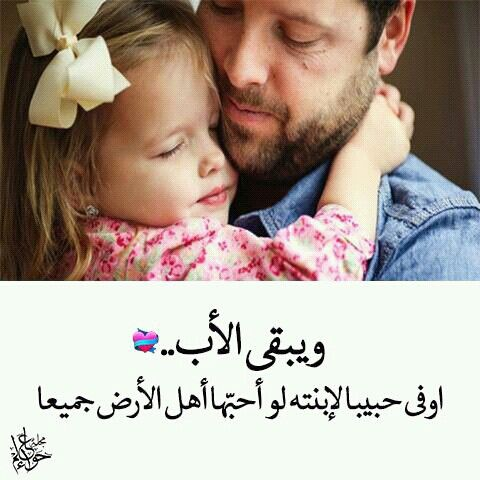 Pin By 123 عكراليل On اﻷب Face Dads Baby Face