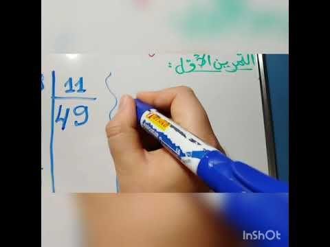 حل نموذج الفرض الأول للثلاثي الثاني في مادة الرياضيات السنة اولى متوسط Youtube Math Beauty