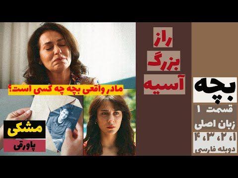 بچه راز بزرگ آسیه قسمت 1 زبان اصلی با زیرنویس چسبیده قسمت 1 2 3 4 دوبله فارسی Youtube Incoming Call Screenshot Incoming Call Screenshots