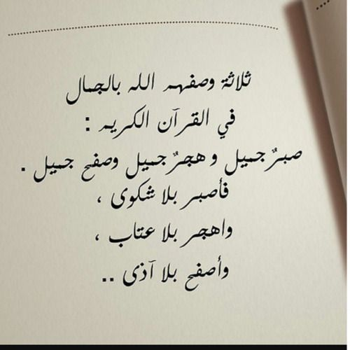 Asmido Feeling Broken Quotes Words Quotes Beautiful Arabic Words