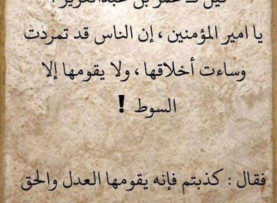 عمر بن عبد العزيز الخليفة العادل نبذة عن حياته ومواقفه Arabic Calligraphy Calligraphy
