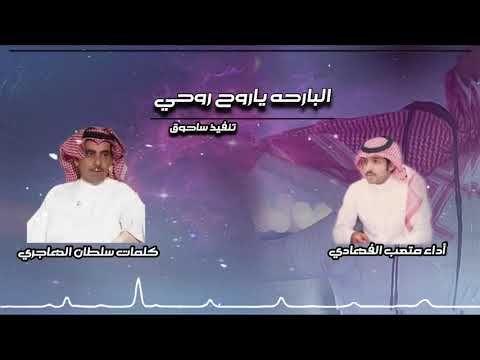 البارحه ياروح روحي كلمات سلطان الهاجري أداء متعب الفهادي Youtube Youtube Enjoyment Music