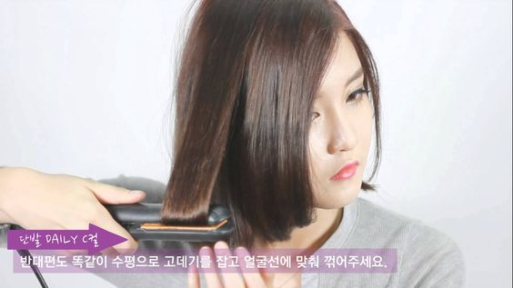 [korean hairstyle] How to C curl hairstyle - [셀프헤어] 단발머리 C컬 하는법