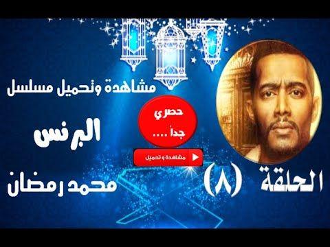 مسلسل البرنس الحلقة 8 الثامنة Hd بطولة محمد رمضان Episode 8 Albrns S Youtube Music Film