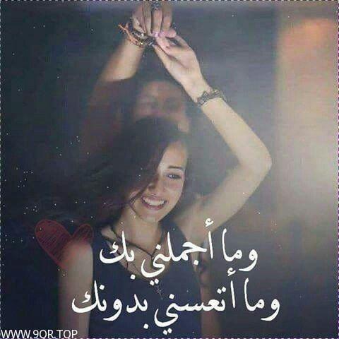 صور حب جديده خلفيات رومانسيه مميزه 2018 Arabic Love Quotes
