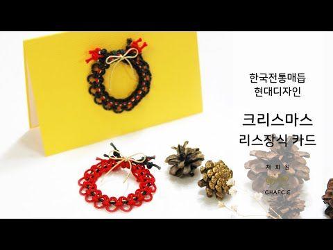 한국전통매듭 현대디자인 연말 특별 선물 크리스마스 리스카드 Diy Christmas Wreath Card Youtube 선물 매듭 크리스마스