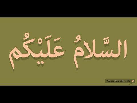 How To Pronounce Assalamualaikum In Arabic السلام عليكم Youtube Assalamualaikum In Arabic How To Pronounce Good Morning Prayer