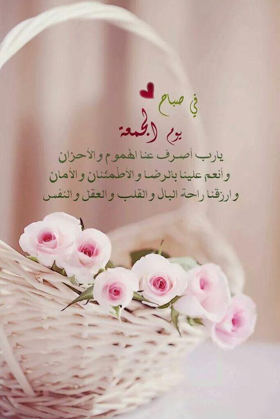 صور عن ليلة الجمعة 2019 مكتوب بها جمعة مباركة مع أدعية دينية فوتوجرافر Holy Friday Islamic Images Morning Greeting