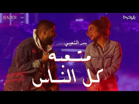 فيديو كليب متعبة كل الناس 2019 Youtube How The Universe Works Health Check Songs
