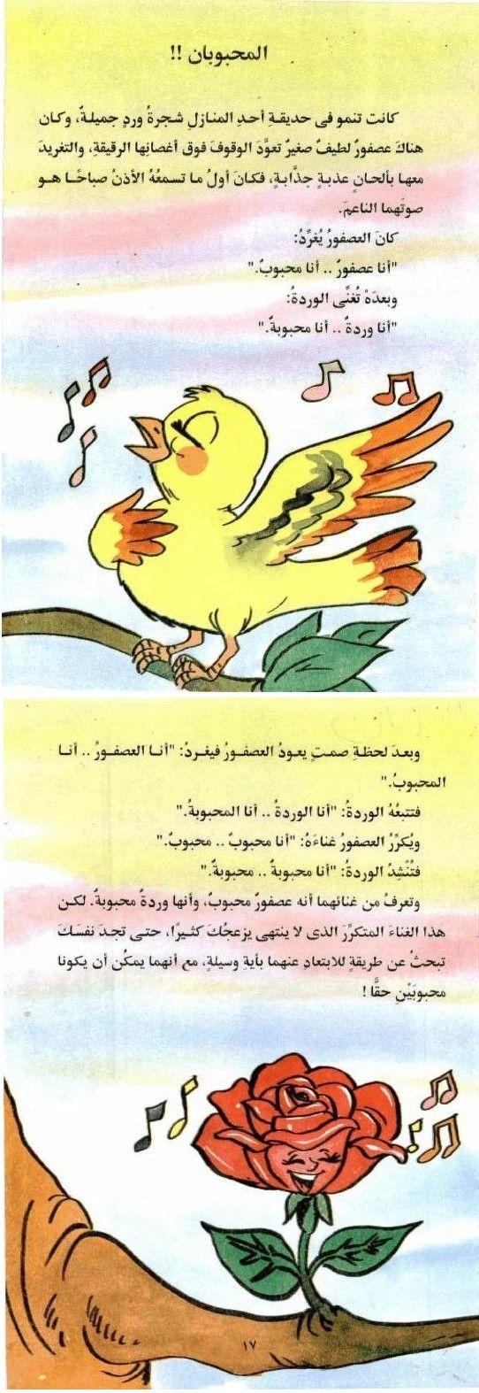 المطالعة المبهجة زهرات من الوادي الخصيب و بقايا الورقات الخضر في الشجرة الجرداء Short Stories For Kids Stories For Kids Autism Activities