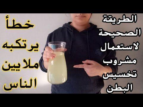 تخسيس البطن و إزالة الكرش نهائيا بمكون واحد فقط والله معجزة Youtube Glass Of Milk Milk Drinks