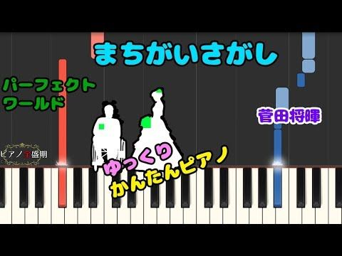 まちがいさがし ピアノ