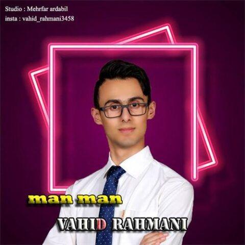 دانلود آهنگ وحید رحمانی به نام من من Man Men Studio