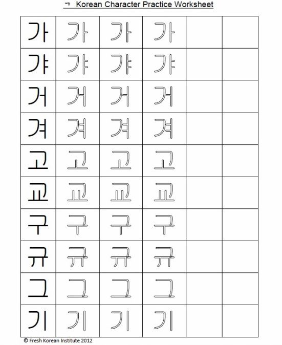 "Practice Korean Writing – Free Printable Worksheet 1 ""ᄀ"" 