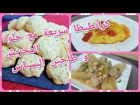 يوميات ام وليد كرنطيطا على السريع حلوة المخربش طاجين البسباس الله الله Youtube Food Meat Chicken