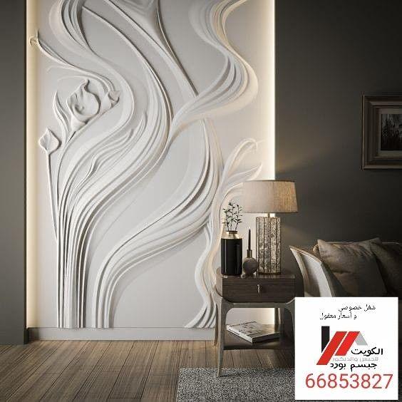 جبس بورد الکویت In 2020 Interior Wall Colors Stone Wall Design Plaster Wall Art