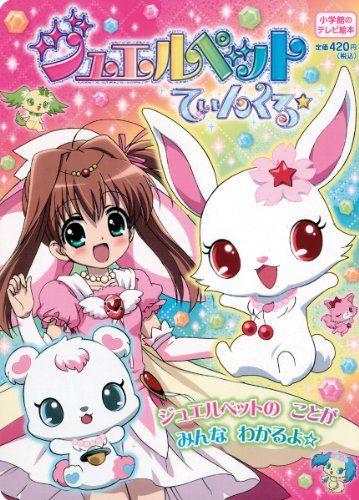 ジュエルペット  てぃんくる☆ Jewelpet Twinkle ☆ [] [2010] [2011] [] http://www.jewelpet.jp []