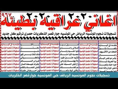 اغاني عراقيه بطيئه قديم جديد Periodic Table Diagram