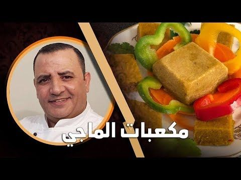 24 مكعبات مرقة الدجاج الماجي مع شام الأصيل Youtube Food And Drink Savory Appetizer Arabic Food
