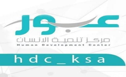 شركة تنمية الإنسان عبور تعلن وظائف في مختلف المدن Human Development Nike Logo Logos