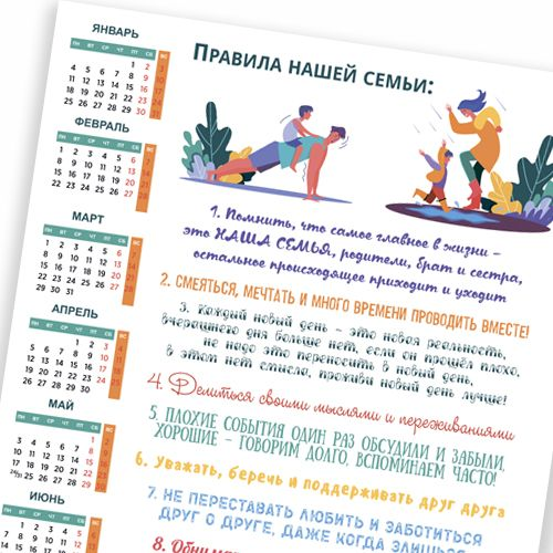 Подарок для всей семьи: настенный календарь на 2021 год Правила нашей семьи