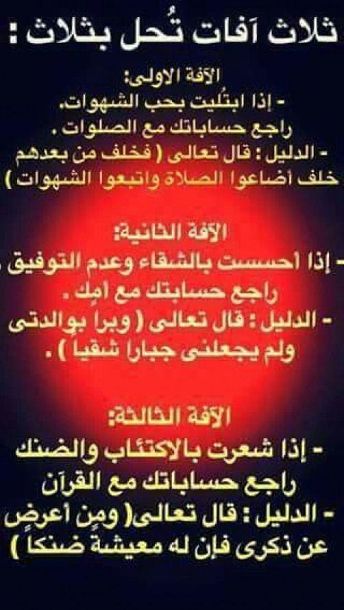 Quran Islam Quran Islam Beliefs Islamic Phrases Islam Facts
