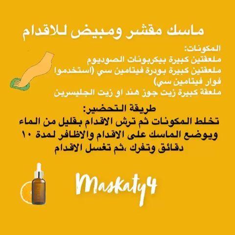 Mask ماسك Maskaty4 Instagram Photos And Videos Photo And Video Instagram Instagram Photo