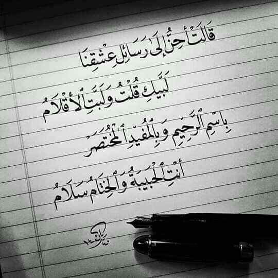 Pin By زهراء علي On الحب Talking Quotes Words Quotes Photo Quotes