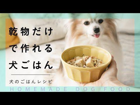 犬ごはん先生 いちかわあやこ 保存版 材料3つ 犬用クッキーの作り方 犬 ご飯 犬 ご飯 レシピ レシピ