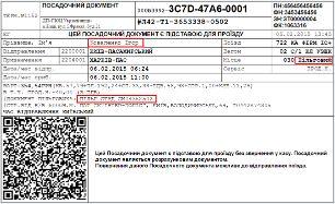 ЖД билеты онлайн PROIZD™ – билеты на поезд по Украине и СНГ.