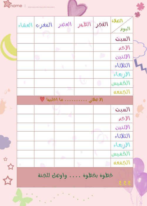 جدول صلاه للاطفال والطبار إسلاميات Kids Planner Islamic Kids Activities Muslim Kids Activities