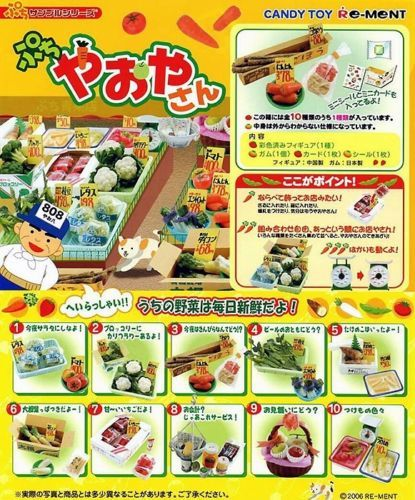 Re ment 2006 Vegetable Market ぷちやおやさん Complete 10 Sets New RARE See Pics | eBay