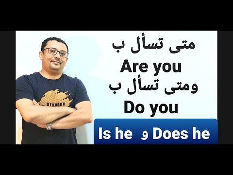 مستحيل تنسى الفرق بين Are You و Do You Youtube Learn English Mens Tshirts Mens Graphic Tshirt