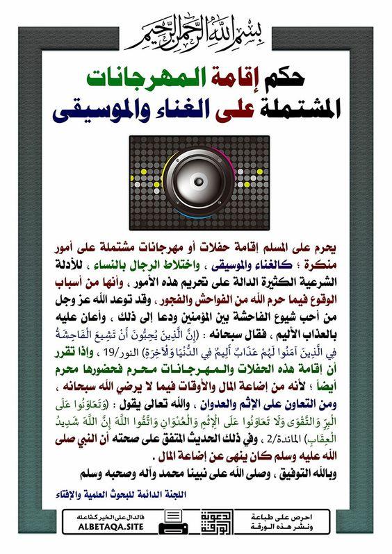 Pin By رغداء أرمنازي On الفقه الإسلامي In 2021