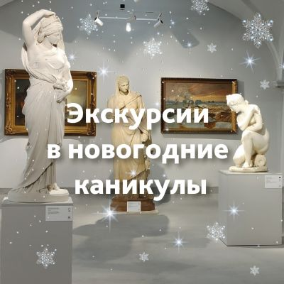 Куда пойти в январе 2021 года в Калининграде?