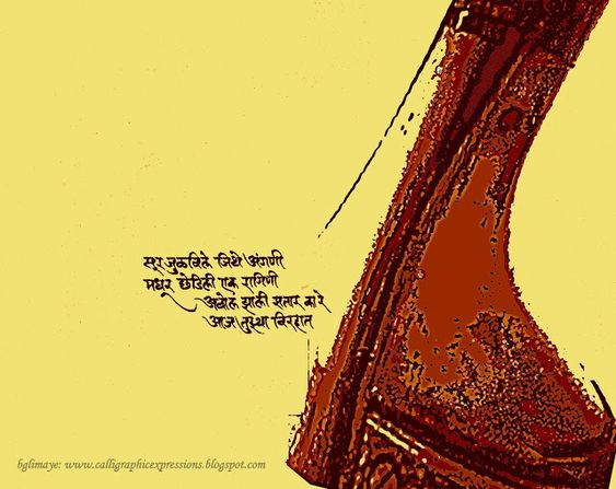 Calligraphic Expressions.... ....          by B G Limaye: Calligraphy-13.12.2012