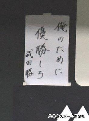 ダルビッシュが古巣・日本ハムVを祝福「勝さんの『俺のために優勝しろTシャツ』あれば送って」