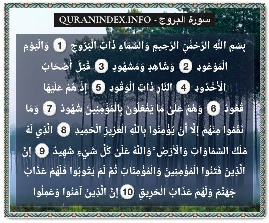 85 Surah Al Burooj سورة البروج Quran Index Search Quran Search Listening