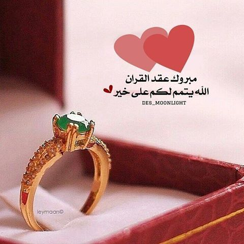 صور كتب كتاب 2021 بوستات عن كتب الكتاب Wedding Cards Images Wedding Messages Wedding Ring Photography