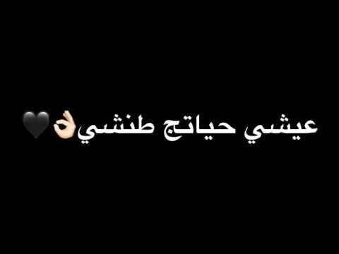 شاشه سوداء هاله عيشي حياتج طنشي لا لا يهمج كلشي 2019 لايك حباب