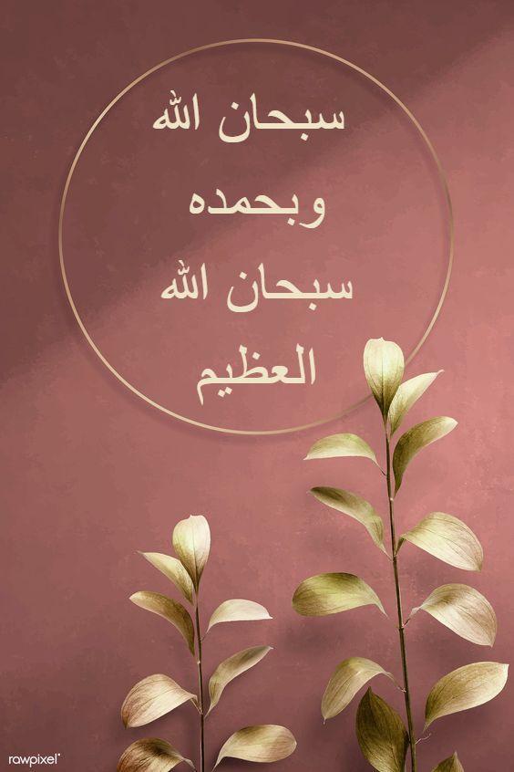 سبحان الله وبحمده سبحان الله العظيم Doa Islam Wreaths Pics