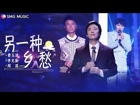 另一种乡愁 费玉清 李克勤 周深 3种语言神仙合唱 大神级组合 smg上海东方卫视音乐频道 youtube music love fashion concert