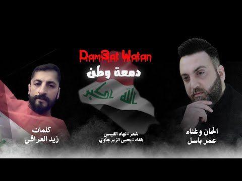 كلمات اغنية دمعة وطن عمر باسل 2020 مكتوبة Incoming Call Screenshot Movie Posters Incoming Call