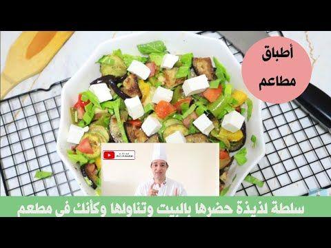 سلطة للضيافة بالقمح والخضر المشكلة راقية وصحية Youtube Food Salad Salads