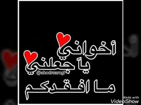 قصيده مامثل الاخوان Youtube Arabic Calligraphy Calligraphy