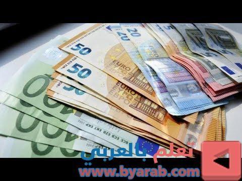 الربح من الانترنت اربح 500 يورو من موقع عربي صادق مليونير العرب 1 Euro Money Personalized Items