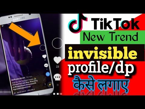 Tiktok Invisible Dp How To Add Invisible Profile Dp On Tiktok Youtube Profile Dp Profile Invisible